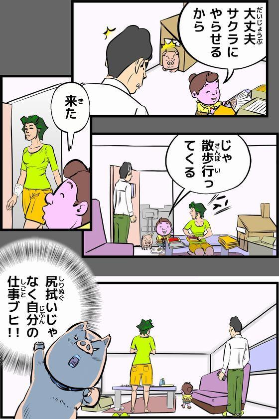 4コマ漫画『ダン子ちゃんが行く!!』-20121110 リストバンドの秘密 P8目
