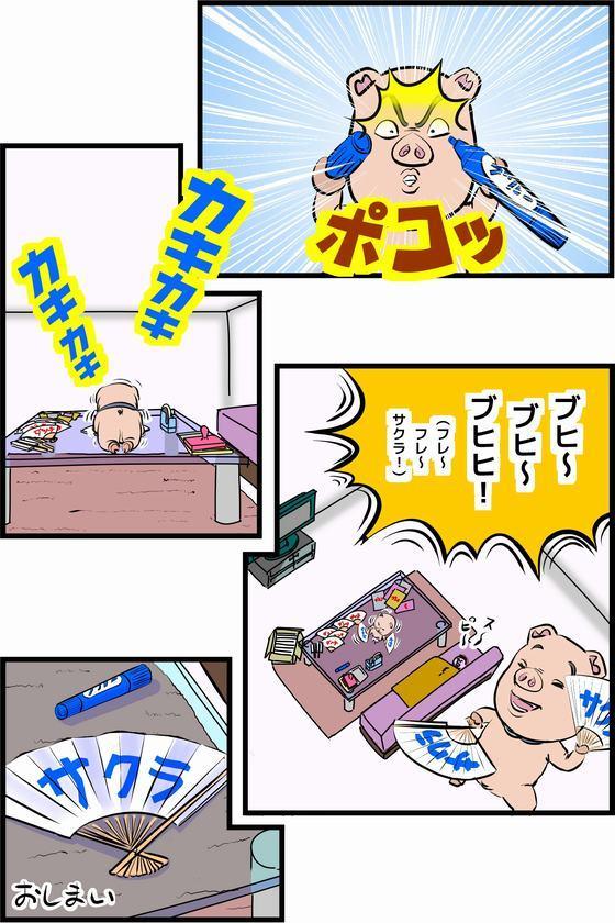 4コマ漫画『ダン子ちゃんが行く!!』-20121110  リストバンドの秘密 19P目