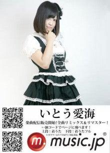 いとう愛海のブログ-music.jp