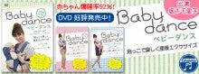 湘南・茅ヶ崎 ベビーダンス講師 ☆kaukai☆のブログ