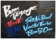 Bam B Crewオフィシャルブログ