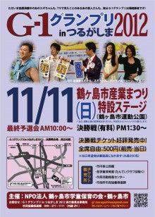 イー☆ちゃん(マリア)オフィシャルブログ 「大好き日本」 Powered by Ameba-2012tiraomos.jpeg