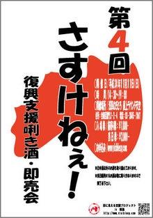 東日本大震災 「目に見える支援プロジェクト」in福島