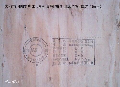 $住まいと環境~手づくり輸入住宅のホームメイド-構造用床合板