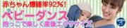 日本コロムビア「ベビーダンス抱っこで楽しく産後エクササイズ」
