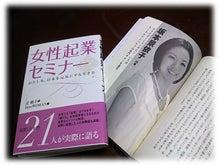 女性起業セミナー