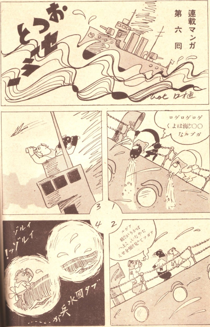 帝國ノ犬達-オットセーラー
