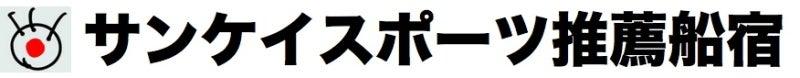 $勝浦 川津港 釣り船