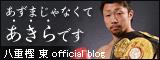 大橋秀行   夢を夢で終わらせない-八重樫 東 official blog