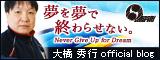 """八重樫東オフィシャルブログ「あずまじゃなくて""""あきら""""です」Powered by Ameba-大橋 秀行 official blog"""