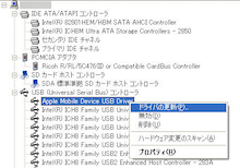 iPhone5大好き!-apple mobile device USB driver