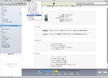iPhone5大好き!-iTunesアップデート