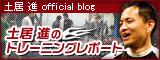 """八重樫東オフィシャルブログ「あずまじゃなくて""""あきら""""です」Powered by Ameba-土居 進 official blog"""