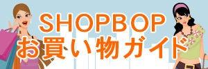 shopbopbanner_w300