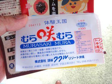横浜発 驢馬人の美食な日々-Murasakimura02