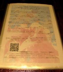 濱のどぜう の 『いろいろ通信』 by Yagichan-メニュー