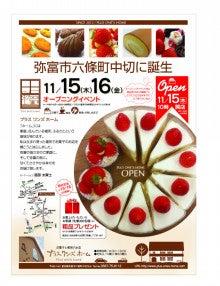 ケーキ屋独立開業道のり日記