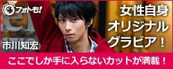 市川知宏オフィシャルブログ Powered by Ameba