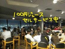 るぅのひとりゴトin函館 ☆人生FULL THROTTLE☆-レストラン