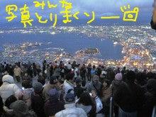 るぅのひとりゴトin函館 ☆人生FULL THROTTLE☆-山頂