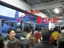 るぅのひとりゴトin函館 ☆人生FULL THROTTLE☆-搭乗口