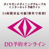 $ダイヤモンドダイニング社長・松村厚久の「銀座のフード・ファンタジスタ」オフィシャルブログ powered by Ameba