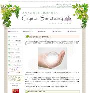 クリスタルサンクチュアリのホームページ
