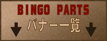 $BINGO PARTS公式ブログ