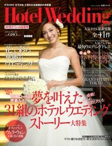 雑誌 Hotel Wedding(ホテルウエディング) 編集長が綴るホテル訪問記&雑談いろいろ