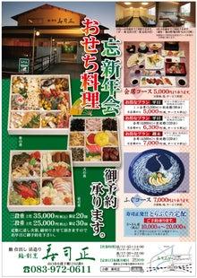 スポーツ&ビジネス-寿司正・忘・新年会・おせちプラン