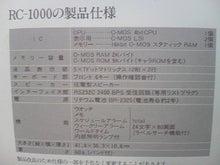 SEIKO_RC1000M4