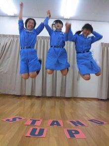STAND UP TAKE ACTIONオフィシャルブログ-No.45