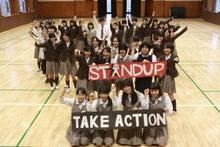 STAND UP TAKE ACTIONオフィシャルブログ-No.297
