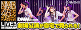 NMB48powered by Ameba-DMM_bannar160