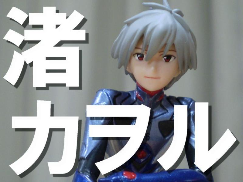 """玩具の人-渚カヲル """"シークレットカラー"""""""