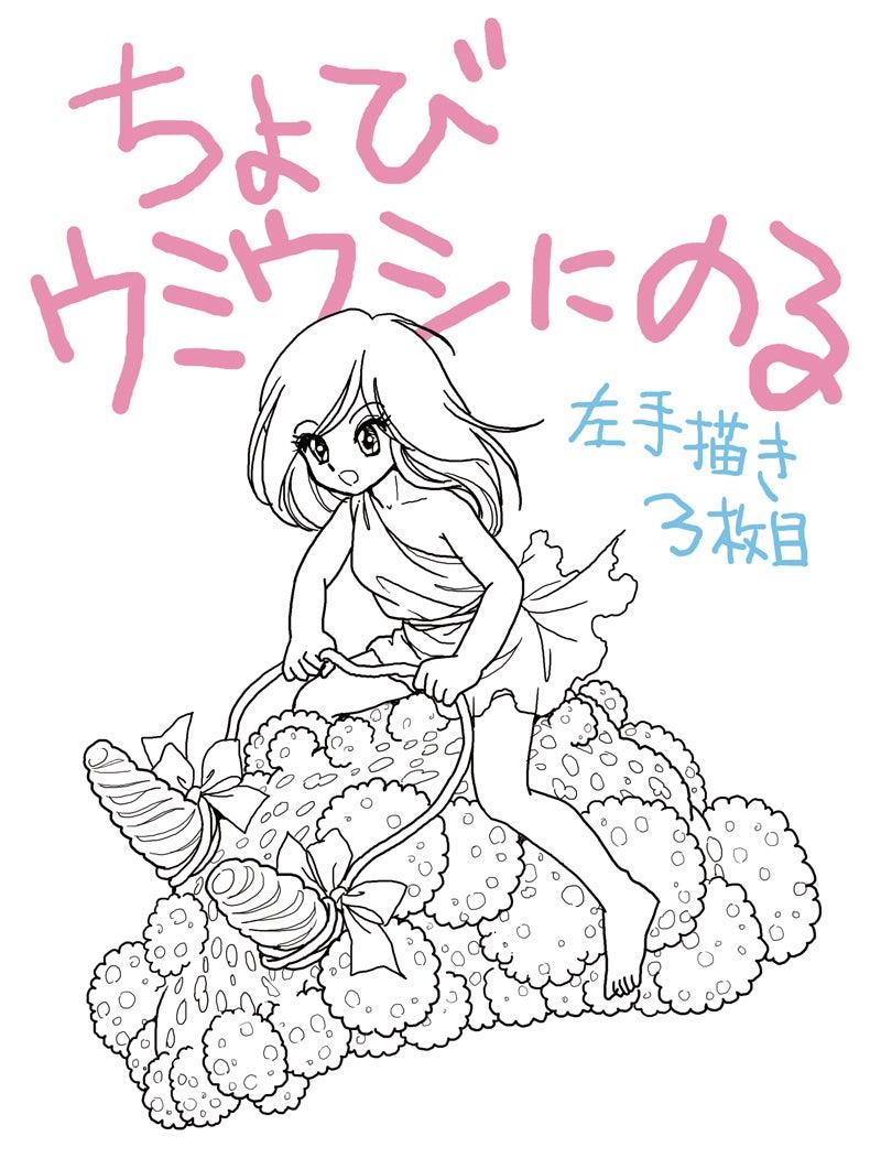 ☆ドリーミィー・フェザー☆-ちょびウミウシにのる