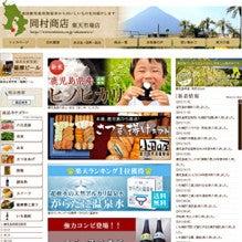 鹿児島で楽天に出店しているネットショップを集めました!-【楽天市場】岡村商店