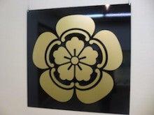 エマ美容室の[チョキ×チョキ日記]-織田家家紋、五つ木瓜