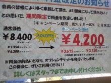 加圧ジムコスモス自由が丘店-P1010606.JPG