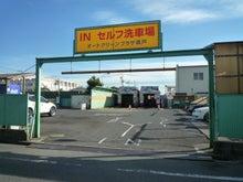 埼玉県草加市松原にある「ほぐし庵」は体も心もほぐします-コイン洗車
