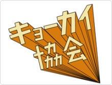 $日本唐揚協会会長の日常-キョーカイ協会