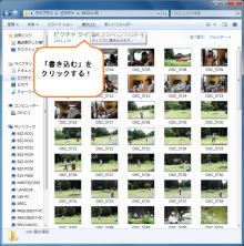 超簡単なパソコンで写真をDVDに保存する方 …