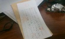 $正賀流のブログ