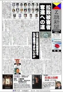 sakuraraボード-Z旗新聞 拉致被害者奪還号
