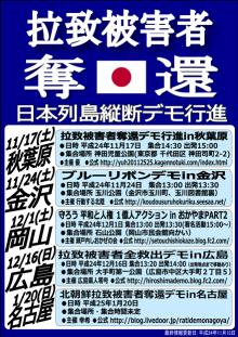 sakuraraボード-拉致被害者奪還デモ