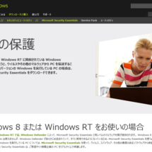 Windows8には…