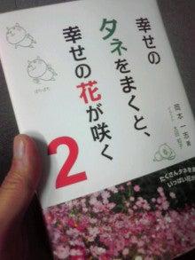 幸せの花が咲く2