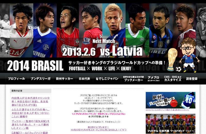 キング サッカー日本代表とブラジルワールドカップへの準備