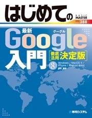 ソーシャルメディアとクラウドを活用してビジネスがものすごく楽になる方法-Google活用初心者向け書籍