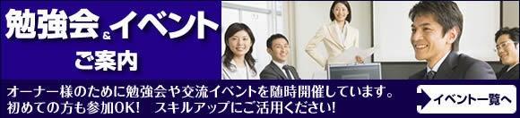 不動産投資勉強会&イベントのご報告 和不動産(なごみ不動産)